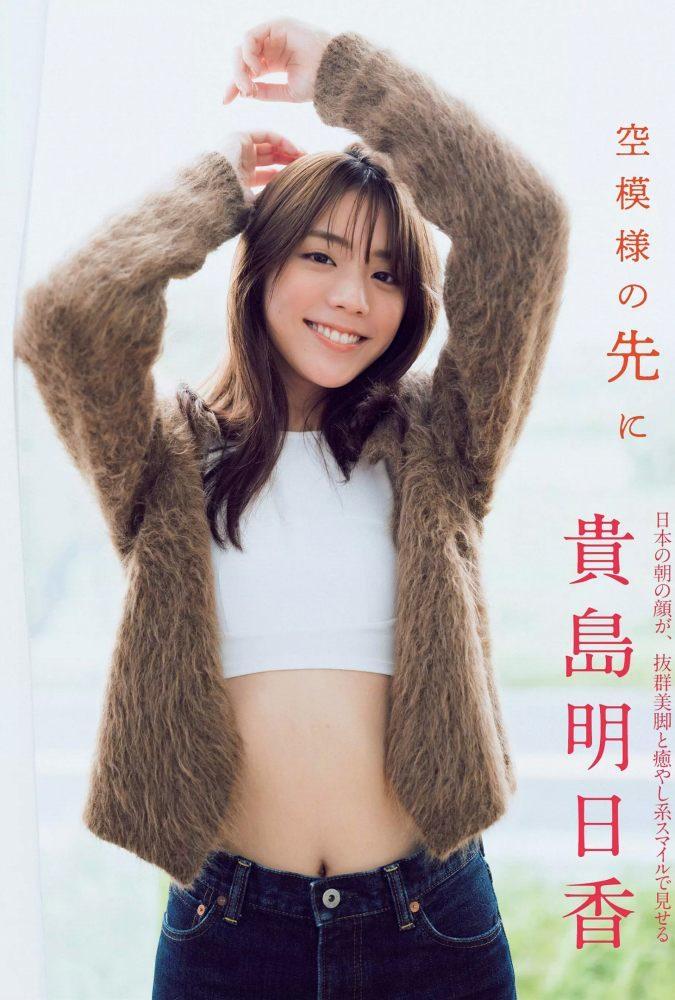 貴島明日香 画像001