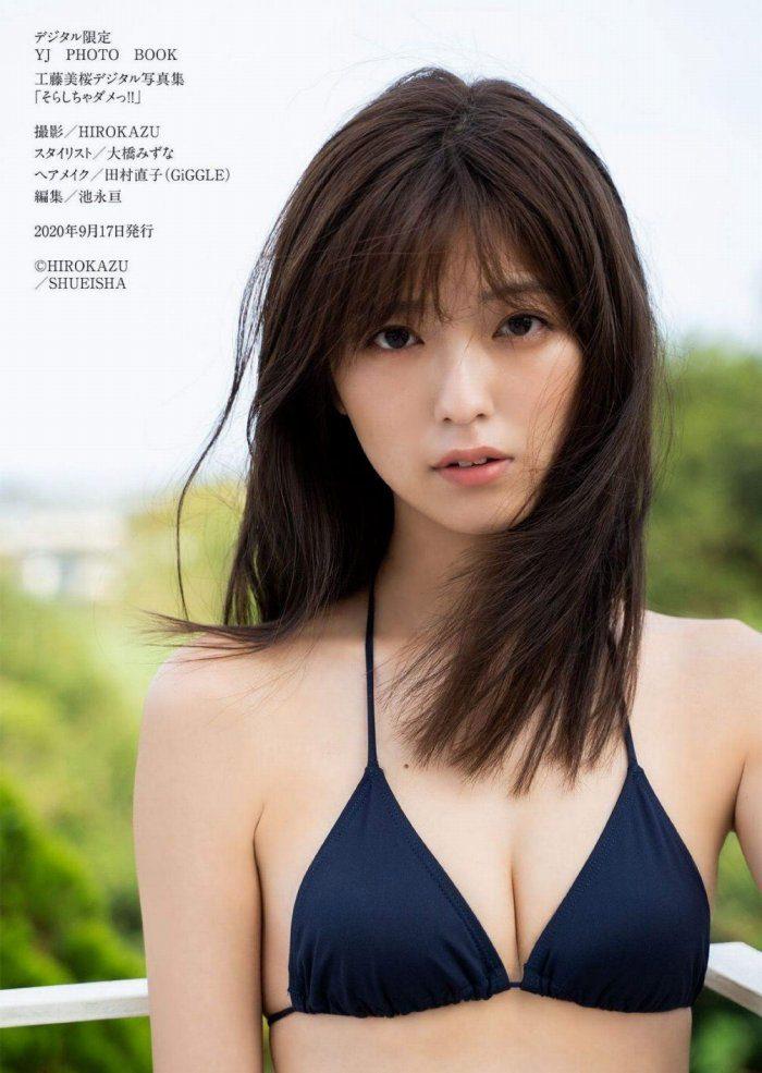 工藤美桜 画像032