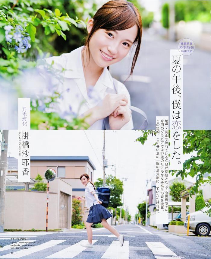 掛橋沙耶香 画像001