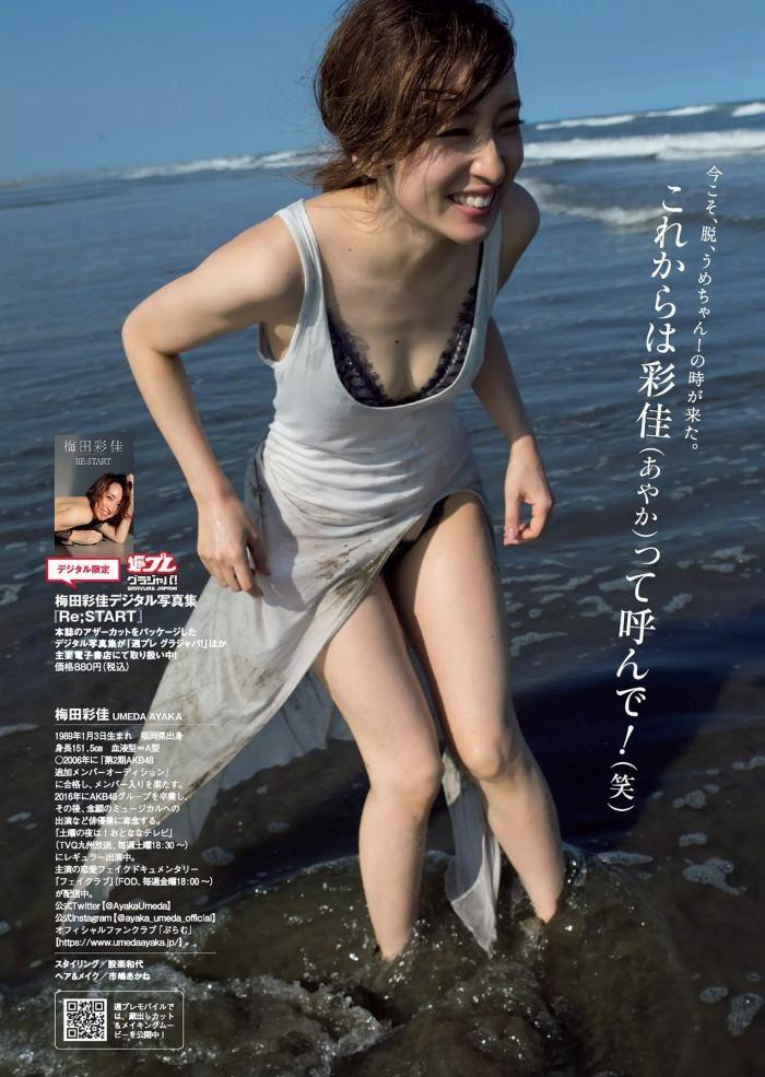 梅田彩佳 画像007