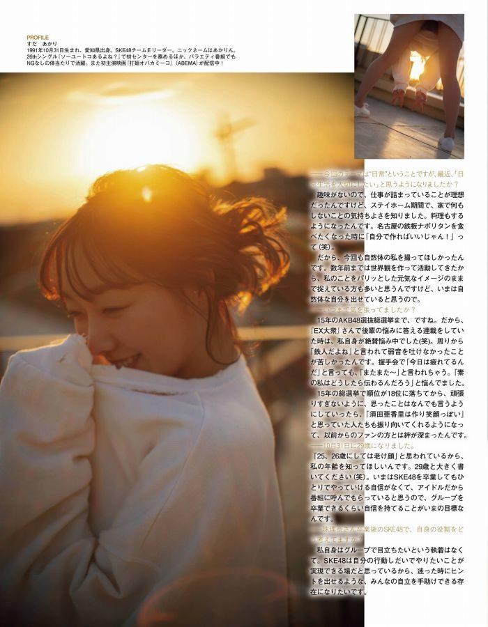 須田亜香里 画像014