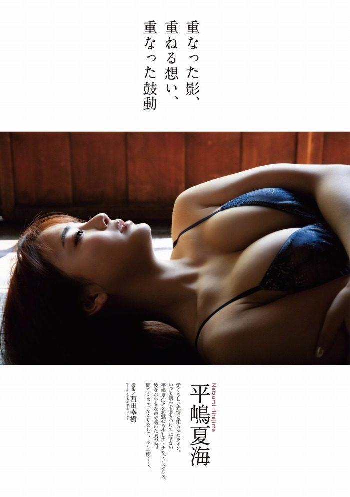 平嶋夏海 画像001