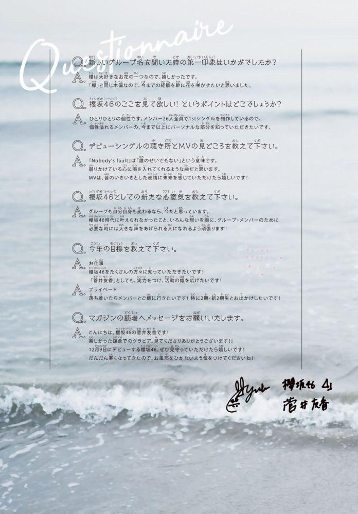 菅井友香 画像014
