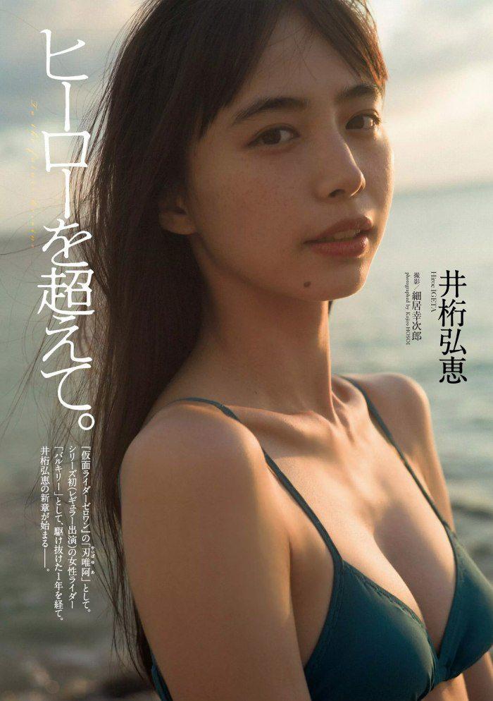 井桁弘恵 画像001