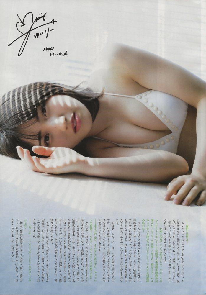 村山彩希 画像032