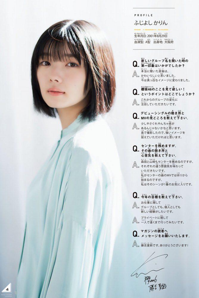 櫻坂46 画像014