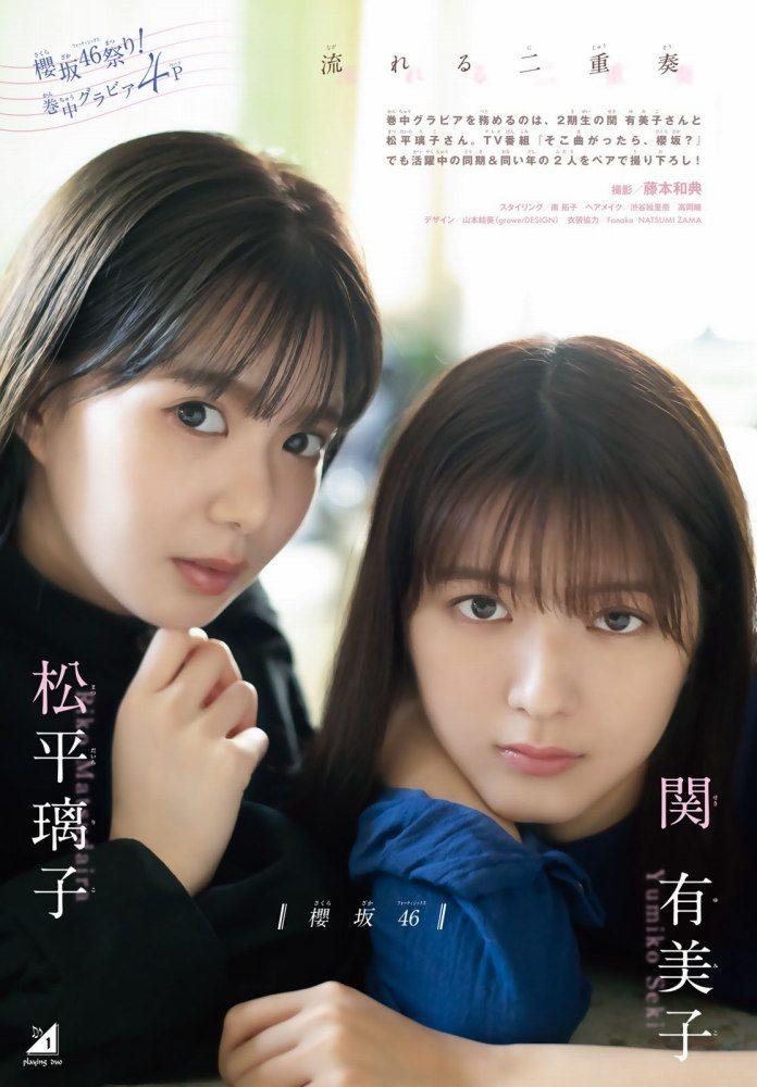 櫻坂46 画像022