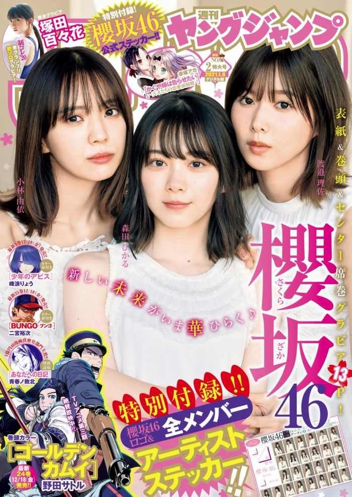 櫻坂46 画像107