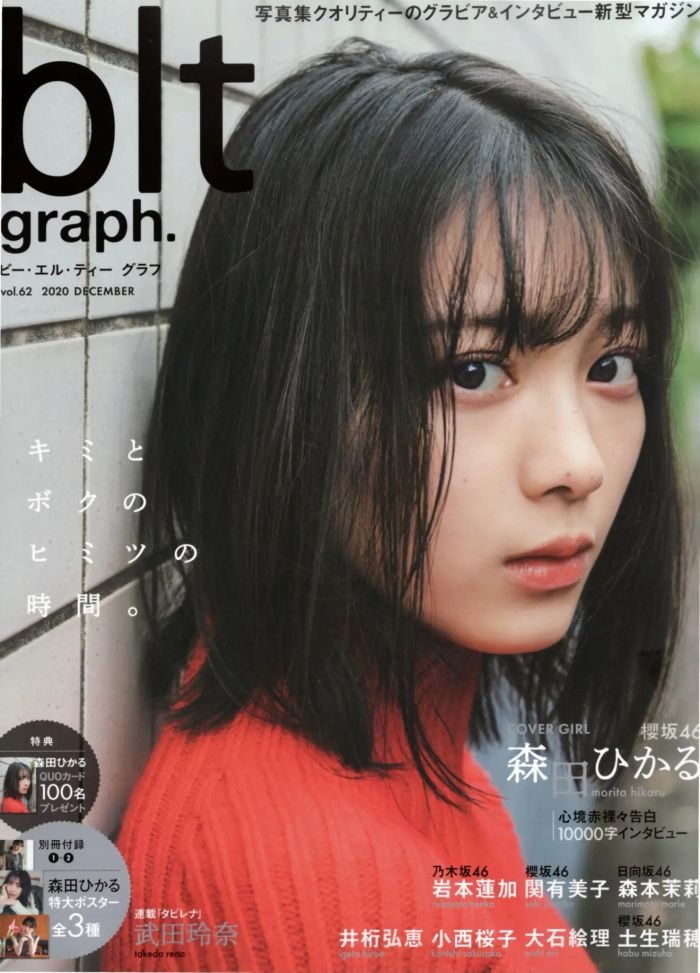 櫻坂46 画像185