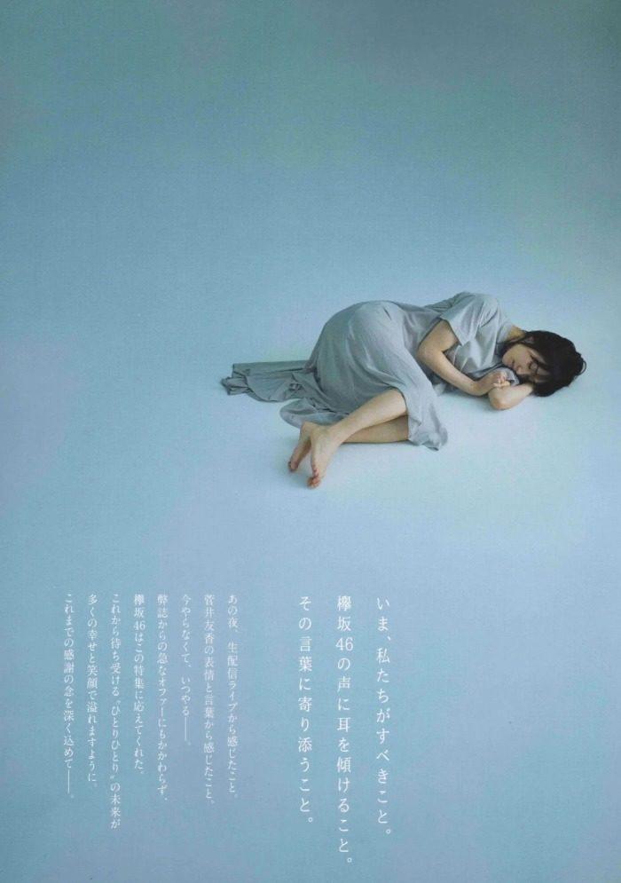 菅井友香 画像001
