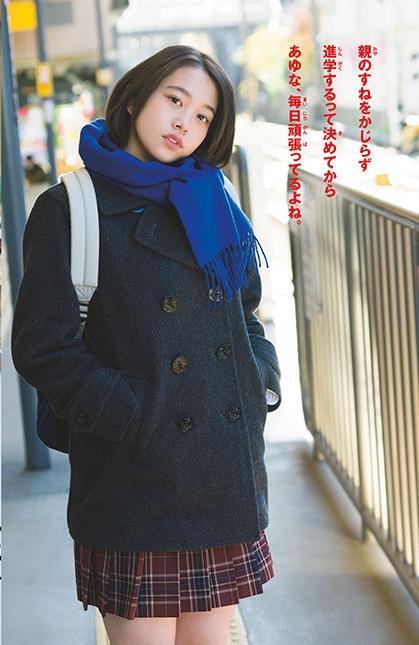 新田あゆな 画像005