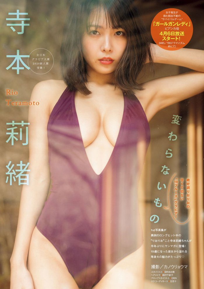 寺本莉緒 画像002