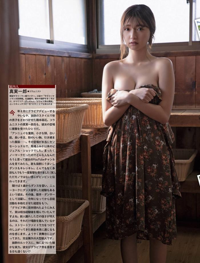 橋本萌花 画像040