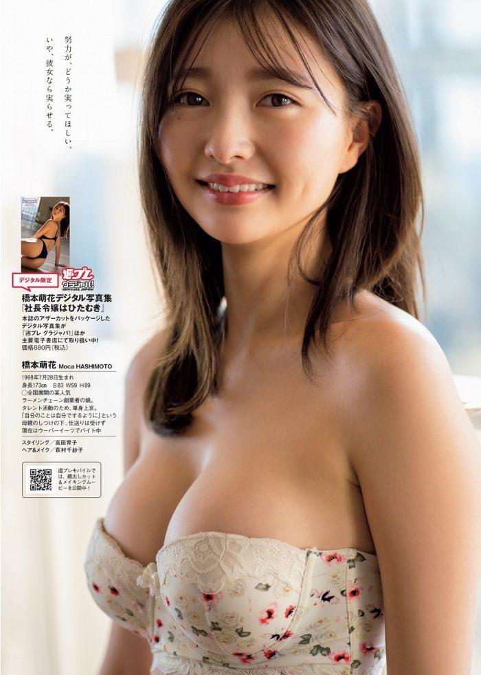 橋本萌花 画像010