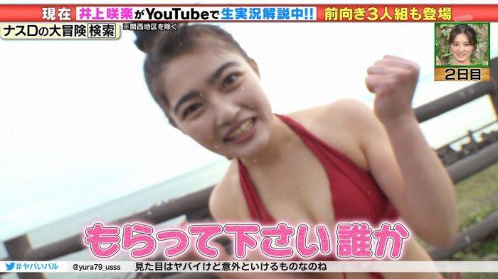 井上咲楽 画像087
