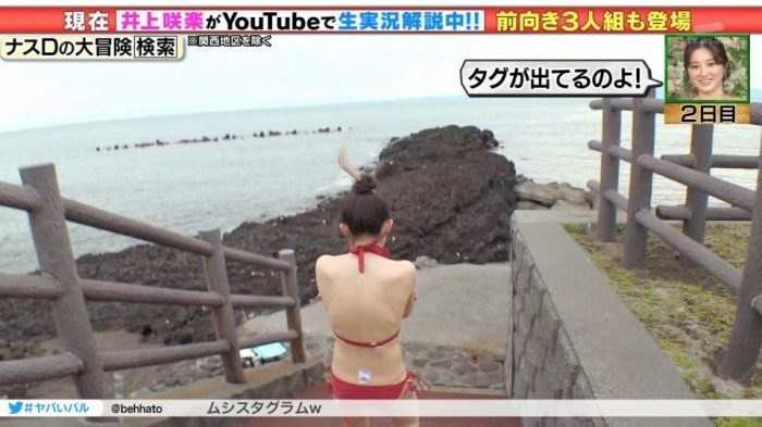 井上咲楽 画像088