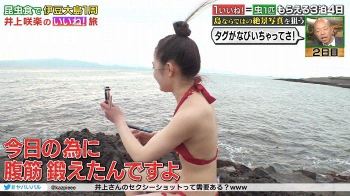 井上咲楽 画像090