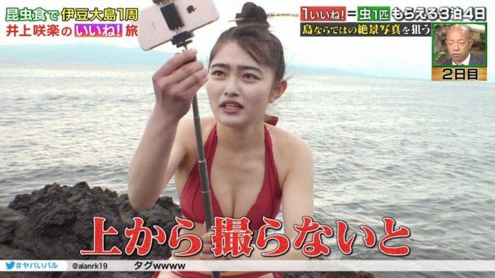 井上咲楽 画像092