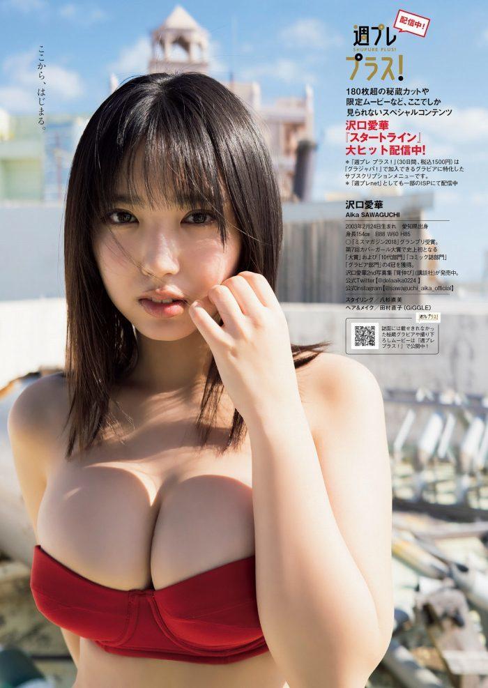 沢口愛華 画像011