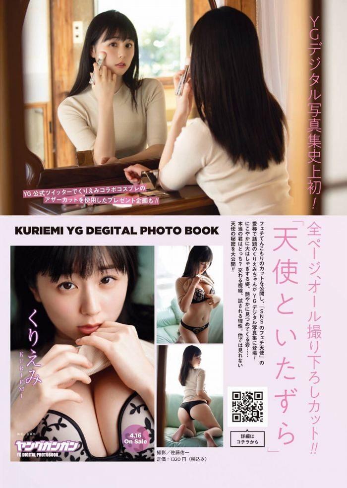 くりえみ 画像012