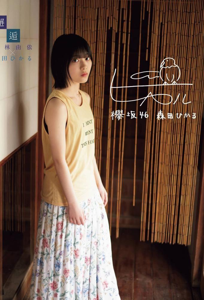 森田ひかる 画像057