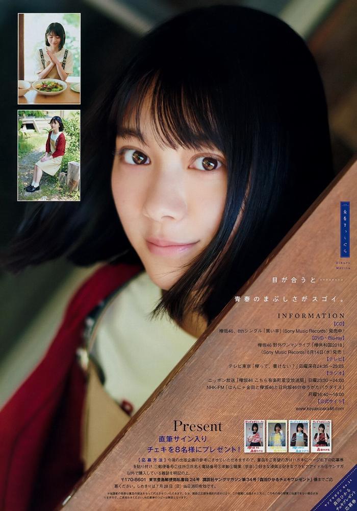 森田ひかる 画像092