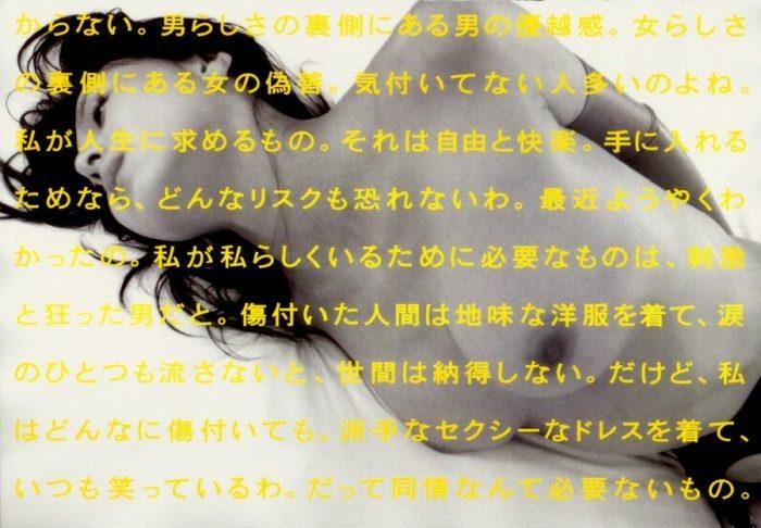 杉本彩 画像011