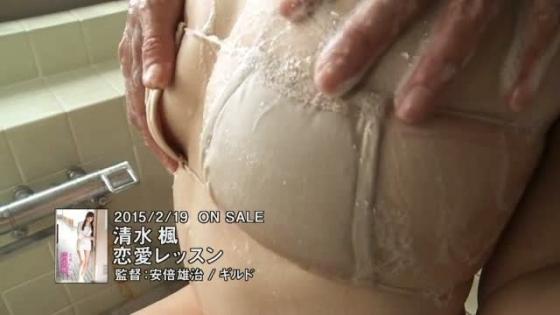 清水楓 画像104