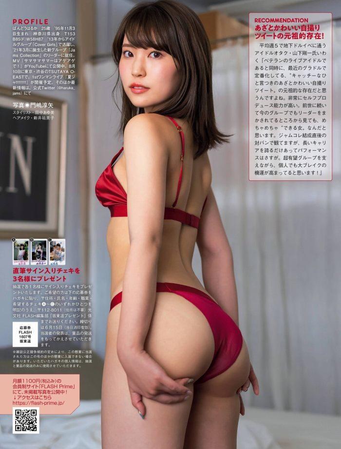 坂東遥 画像011