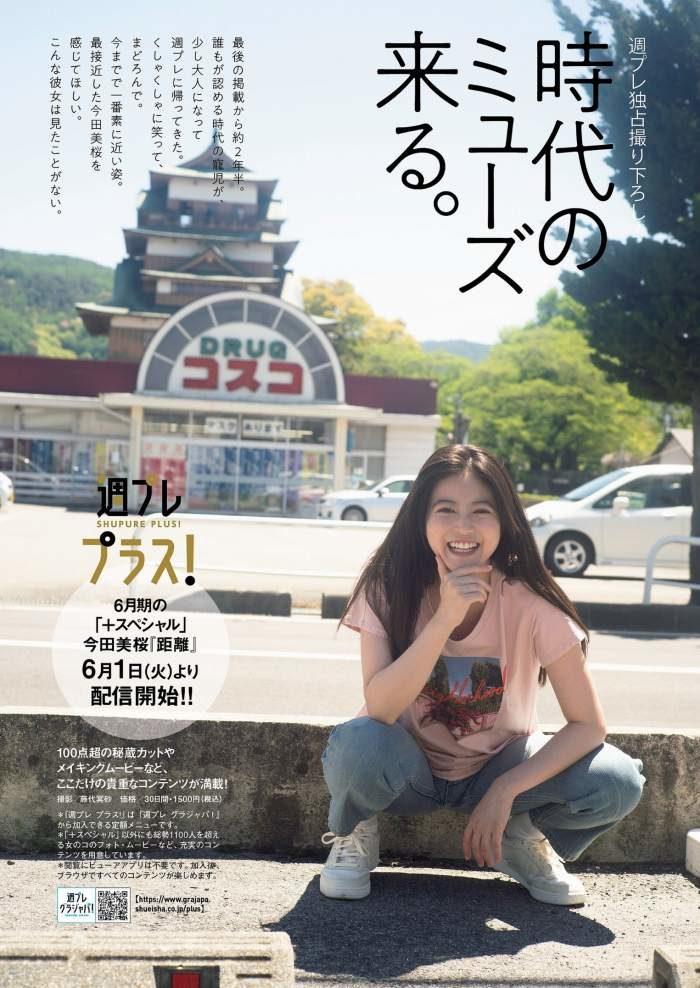 今田美桜 画像003