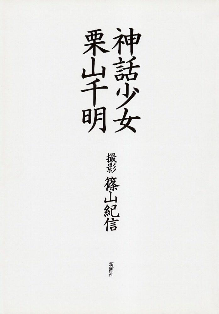栗山千明 画像058