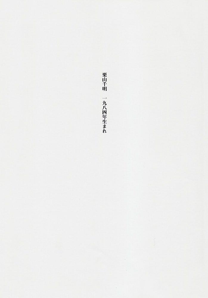 栗山千明 画像059