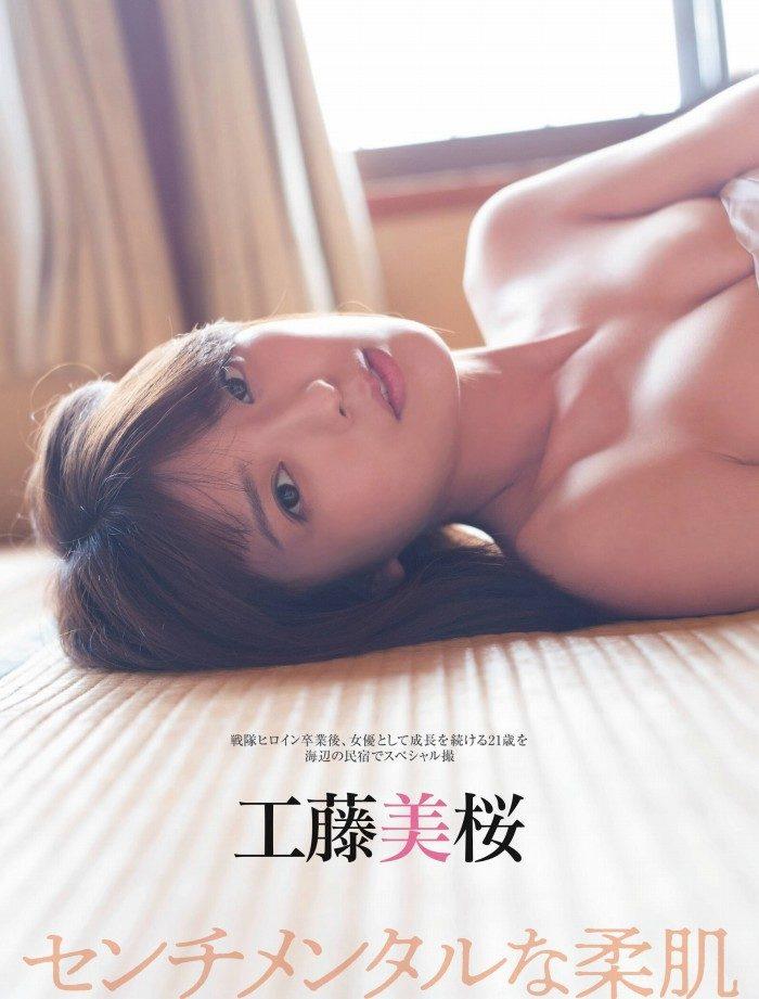 工藤美桜 画像002