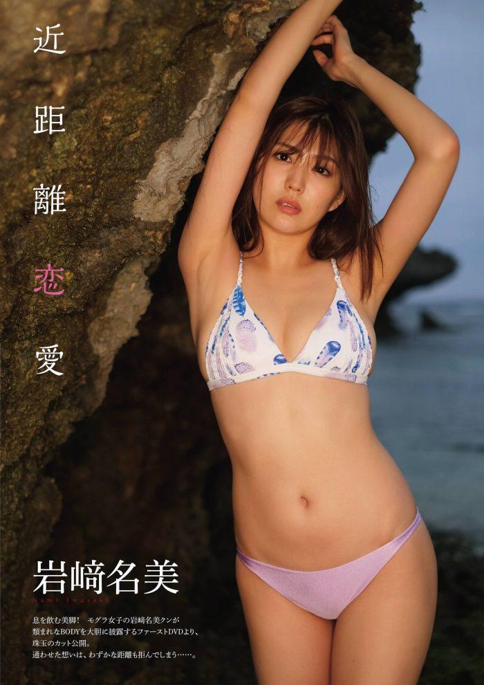 岩﨑名美 画像006