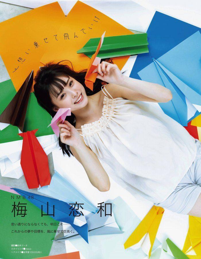 梅山恋和 画像001