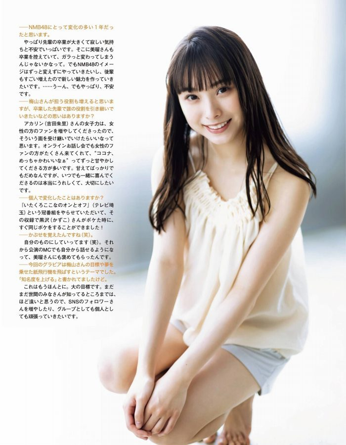 梅山恋和 画像007