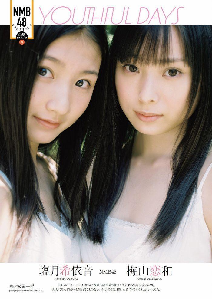 梅山恋和 画像014