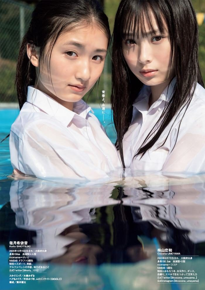梅山恋和 画像027