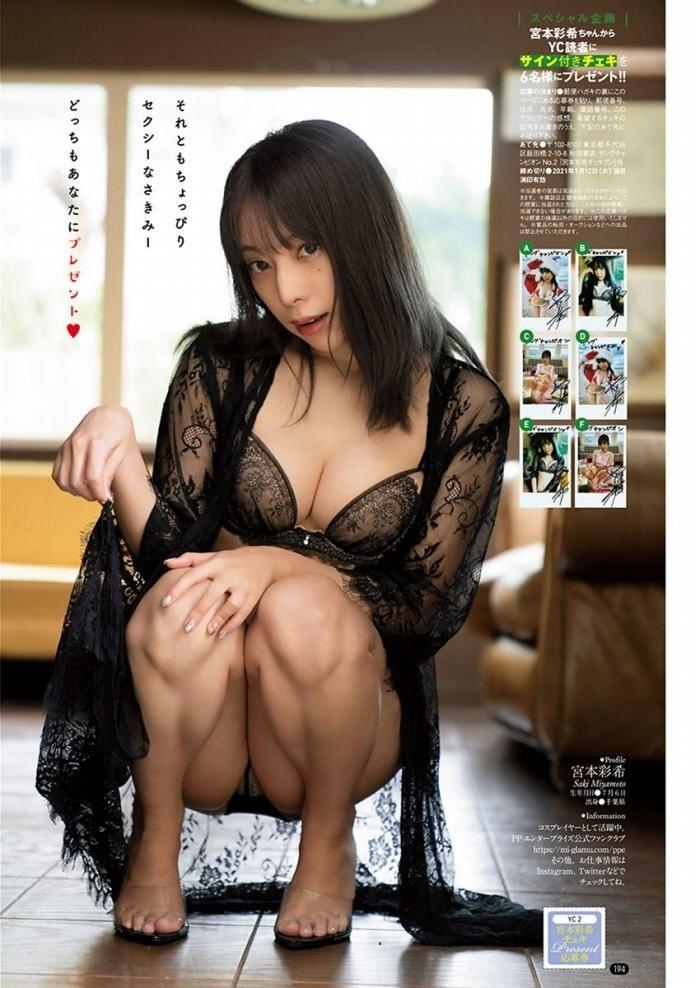 宮本彩希 画像006