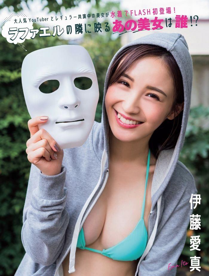 伊藤愛真 画像001