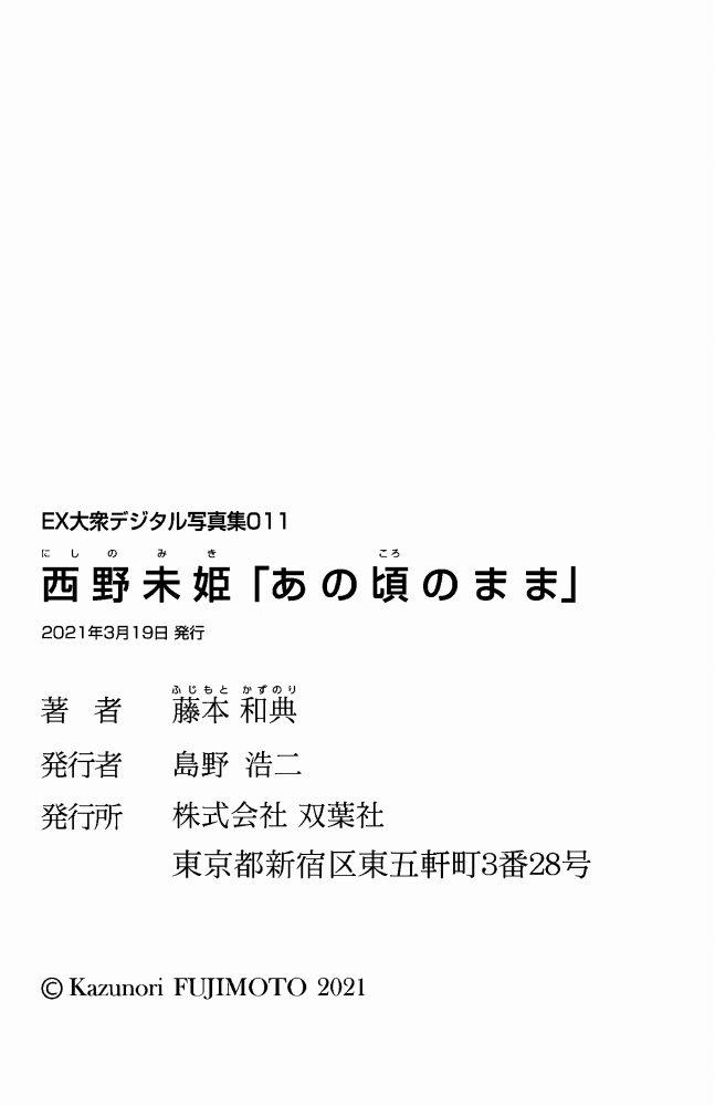 西野未姫 画像069