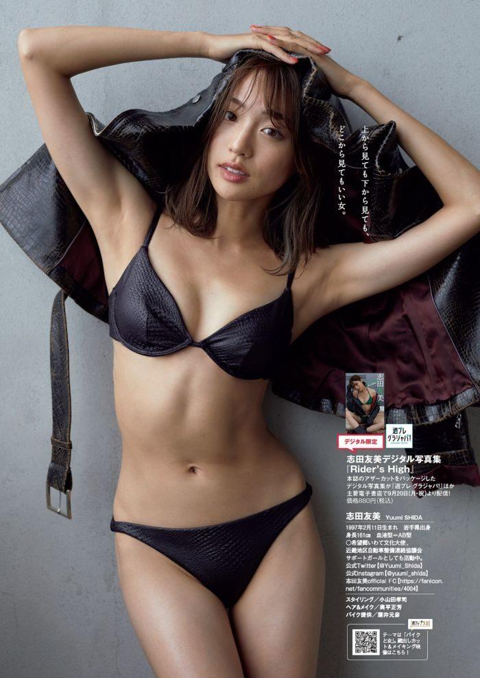志田友美 画像006