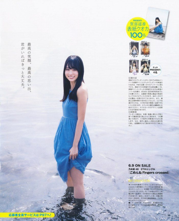 賀喜遥香 画像018
